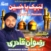 Labaik Ya Hussain (Vol. 2) CD