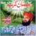 Ramzan Kareem (Vol. 5) CD