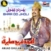 Bhar Do Jholi Vol. 4 CD